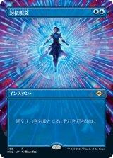 対抗呪文/Counterspell (全面アート版) 【日本語版】 [MH2-青R]