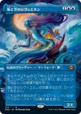 海と空のシヴィエルン/Svyelun of Sea and Sky (全面アート版) 【日本語版】 [MH2-青MR]
