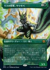 リスの将軍、サワギバ/Chatterfang, Squirrel General (全面アート版) 【日本語版】 [MH2-緑MR]