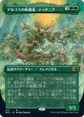 アルゴスの庇護者、ティタニア/Titania, Protector of Argoth (全面アート版) 【日本語版】 [MH2-緑MR]