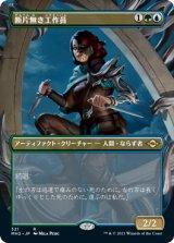 断片無き工作員/Shardless Agent (全面アート版) 【日本語版】 [MH2-金R]