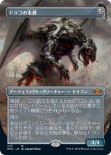 ドラコの末裔/Scion of Draco (全面アート版) 【日本語版】 [MH2-灰MR]