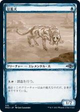 氾濫犬/Floodhound (スケッチ版) 【日本語版】 [MH2-青C]