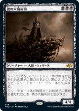 橋の大魔術師/Magus of the Bridge (スケッチ版) 【日本語版】 [MH2-黒R]