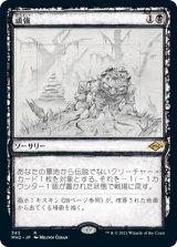 頑強/Persist (スケッチ版) 【日本語版】 [MH2-黒R]