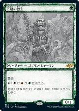 下賤の教主/Ignoble Hierarch (スケッチ版) 【日本語版】 [MH2-緑R]