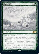 新緑の命令/Verdant Command (スケッチ版) 【日本語版】 [MH2-緑R]