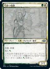 弓持つ侍祭/Arcus Acolyte (スケッチ版) 【日本語版】 [MH2-金U]