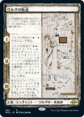 ウルザの物語/Urza's Saga (スケッチ版) 【日本語版】 [MH2-土地R]