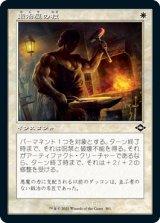 鍛冶屋の技/Blacksmith's Skill (旧枠) 【日本語版】 [MH2-白C]