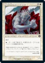 大理石のガーゴイル/Marble Gargoyle (旧枠) 【日本語版】 [MH2-白C]