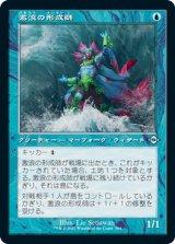 激浪の形成師/Tide Shaper (旧枠) 【日本語版】 [MH2-青U]