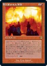計算された爆発/Calibrated Blast (旧枠) 【日本語版】 [MH2-赤R]