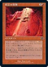 鉱山の崩壊/Mine Collapse (旧枠) 【日本語版】 [MH2-赤C]