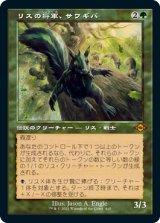 リスの将軍、サワギバ/Chatterfang, Squirrel General (旧枠) 【日本語版】 [MH2-緑MR]