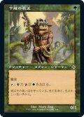 下賤の教主/Ignoble Hierarch (旧枠) 【日本語版】 [MH2-緑R]