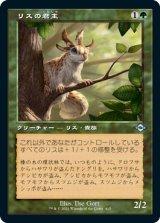 リスの君主/Squirrel Sovereign (旧枠) 【日本語版】 [MH2-緑U]