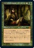 アルゴスの庇護者、ティタニア/Titania, Protector of Argoth (旧枠) 【日本語版】 [MH2-緑MR]