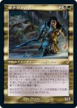 獅子のカルス/Carth the Lion (旧枠) 【日本語版】 [MH2-金R]