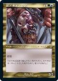 断片無き工作員/Shardless Agent (旧枠) 【日本語版】 [MH2-金R]