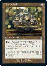 石なる知識/Brainstone (旧枠) 【日本語版】 [MH2-灰U]