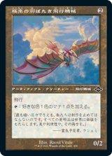 極楽の羽ばたき飛行機械/Ornithopter of Paradise (旧枠) 【日本語版】 [MH2-灰C]