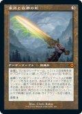 家庭と故郷の剣/Sword of Hearth and Home (旧枠) 【日本語版】 [MH2-灰MR]