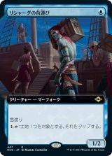 リシャーダの荷運び/Rishadan Dockhand (拡張アート版) 【日本語版】 [MH2-青R]
