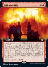 計算された爆発/Calibrated Blast (拡張アート版) 【日本語版】 [MH2-赤R]