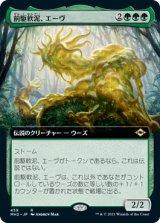 前駆軟泥、エーヴ/Aeve, Progenitor Ooze (拡張アート版) 【日本語版】 [MH2-緑R]