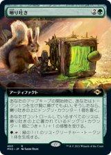 囀り吐き/Chitterspitter (拡張アート版) 【日本語版】 [MH2-緑R]