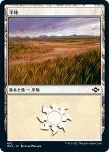 平地/Plains No.482 【日本語版】 [MH2-土地C]