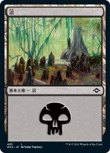 沼/Swamp No.485 【日本語版】 [MH2-土地C]