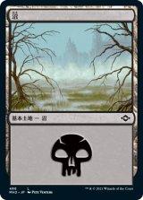 沼/Swamp No.486 【日本語版】 [MH2-土地C]