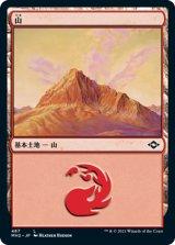 山/Mountain No.487 【日本語版】 [MH2-土地C]