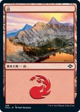 山/Mountain No.488 【日本語版】 [MH2-土地C]