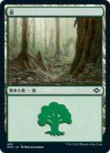 森/Forest No.489 【日本語版】 [MH2-土地C]