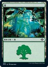 森/Forest No.490 【日本語版】 [MH2-土地C]