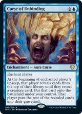 解放の呪い/Curse of Unbinding 【英語版】 [MIC-青R]