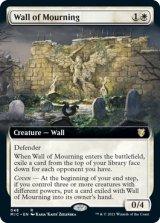 哀悼の壁/Wall of Mourning (拡張アート版) 【英語版】 [MIC-白R]