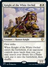 白蘭の騎士/Knight of the White Orchid 【英語版】 [MIC-白R]