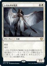 シガルダの先兵/Sigarda's Vanguard 【日本語版】 [MIC-白R]