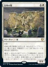 哀悼の壁/Wall of Mourning 【日本語版】 [MIC-白R]