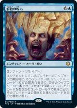 解放の呪い/Curse of Unbinding 【日本語版】 [MIC-青R]