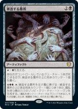 雑沓する墓所/Crowded Crypt 【日本語版】 [MIC-黒R]