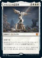 アヴァシンの記念碑/Avacyn's Memorial 【日本語版】 [MIC-白MR]
