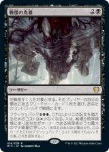 戦慄の光景/Visions of Dread 【日本語版】 [MIC-黒R]