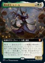 秋の君主、レノール/Leinore, Autumn Sovereign (拡張アート版) 【日本語版】 [MIC-金MR]