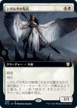 シガルダの先兵/Sigarda's Vanguard (拡張アート版) 【日本語版】 [MIC-白R]