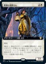 重鎮の道照らし/Stalwart Pathlighter (拡張アート版) 【日本語版】 [MIC-白R]